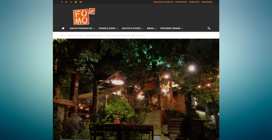 FOMO.gr Παρουσιαση εστιατοριου: Κατω απο τις «Λευκες»