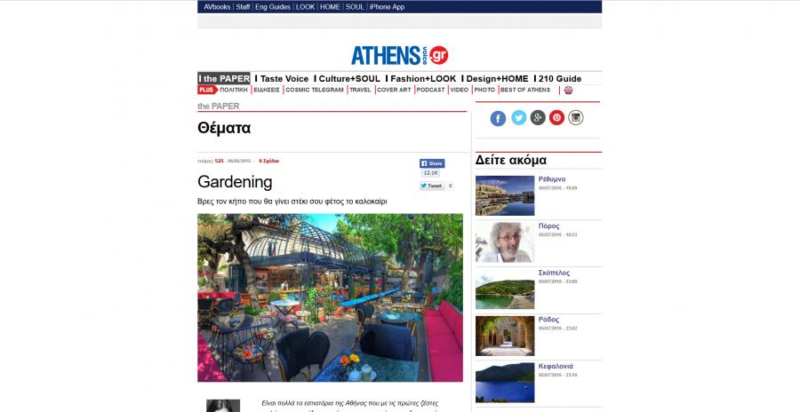 Athens Voice:  Gardening: Βρες τον κηπο που θα γινει στεκι σου φετος το καλοκαιρι
