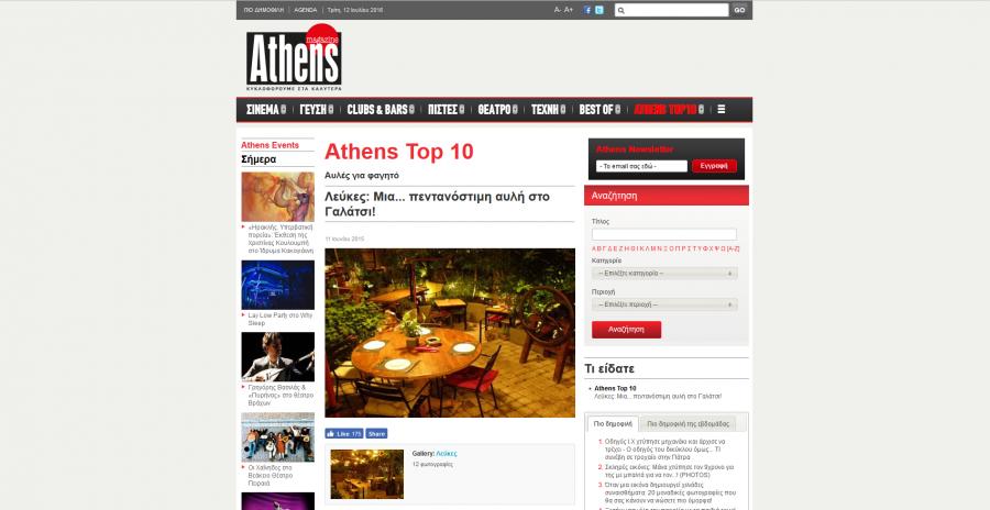 Athens Magazine: Λευκες: Μια… πεντανοστιμη αυλη στο Γαλατσι!