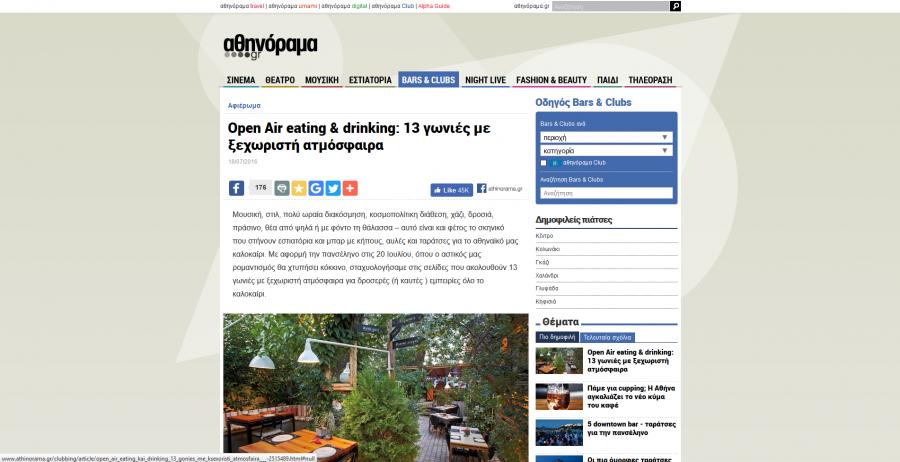 Open Air eating & drinking: 13 γωνιες με ξεχωριστη ατμοσφαιρα